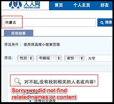 Renren search for 'Inner Mongolia'