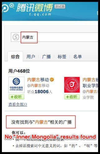 Tencent Weibo search for 'Inner Mongolia'