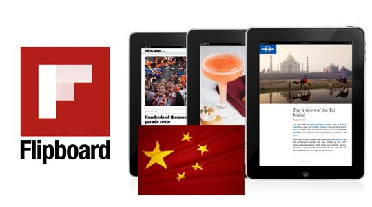 flipboard china