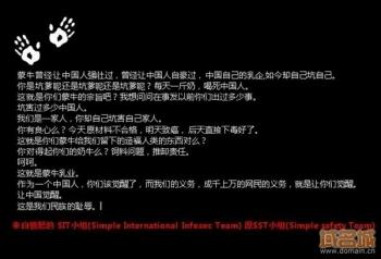 Mengniu website hacked, photo via domain.cn