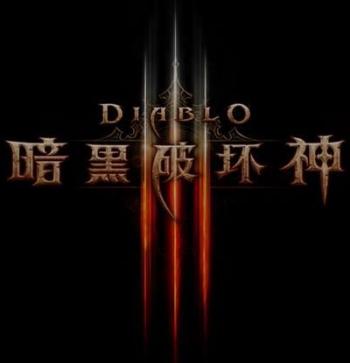 diablo-3-chinese-logo