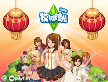 sims-china-monishiguang