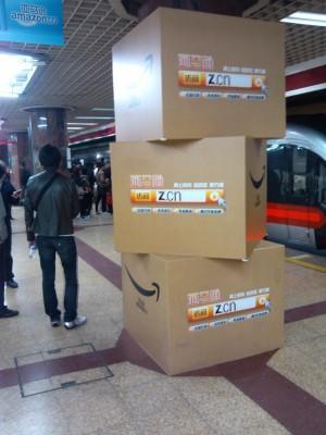 AMAZON-subway-ad