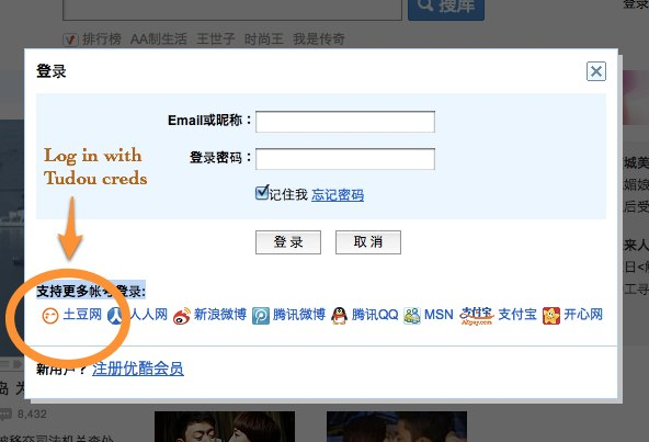 tudou-login-youku
