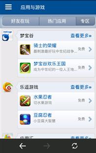 Renren_Mobage1