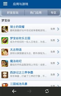 Renren_Mobage2