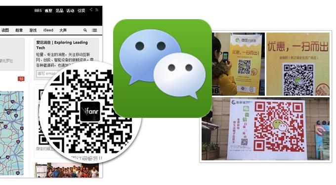 WeChat二维码在2012年在网上和街道上看到。