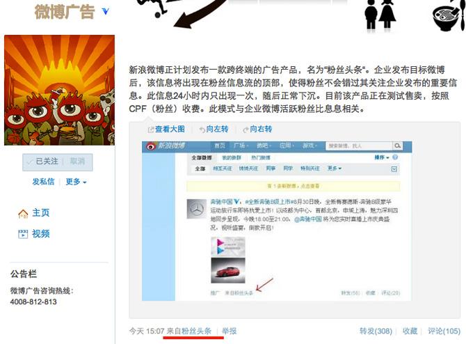 weibo-fans-headline