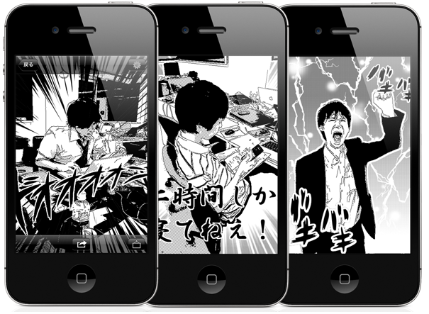 manga camera