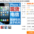 iPhone 5 Has Yet to Launch in China, But Already Looks to Have a Foothold