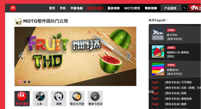Motorola Shop4Apps China shut