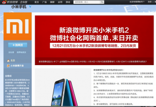 weibo-commerce