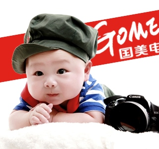 Gome ecommerce babycare products