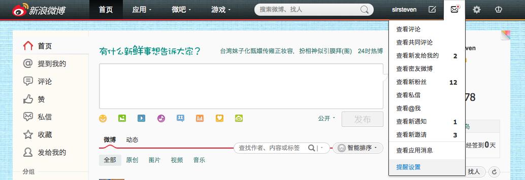 Sina Weibo interface