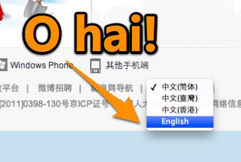 Sina Weibo rolls out English version