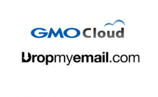 gmo-cloud-dropmyemail