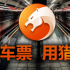 China Railway Ministry Asks Kingsoft to Shut Down Browser Add-On
