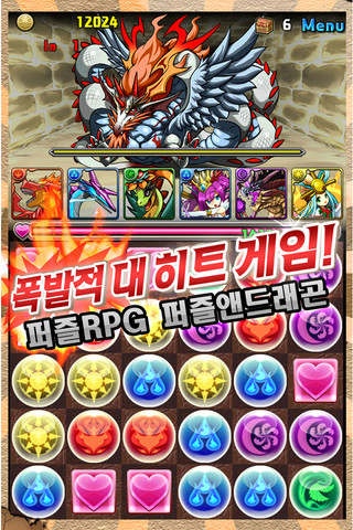 puzzles-dragons-korea-2