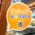 Thailand's Wongnai Receives Series A Investment from Japan's Recruit