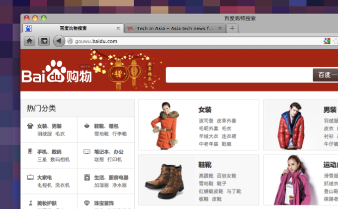 Baidu Shopping launch
