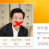 Kaifu Lee: I've Been Banned From Weibo for 3 Days