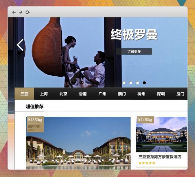 Qunar luxury hotels