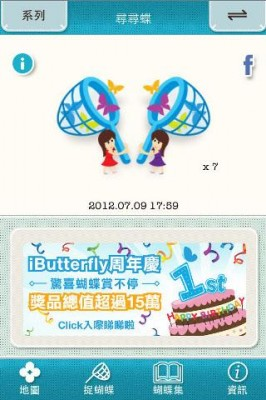 ibutterfly 2