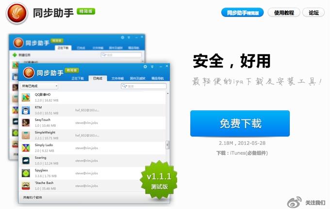 jailbreaking in China - Tongbu