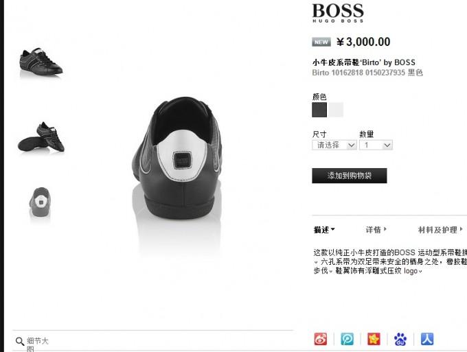 Hugo Boss China ecommerce launch