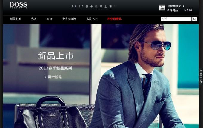 Hugo Boss China
