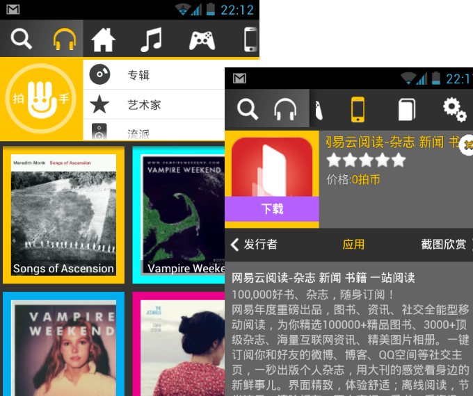 Paishouba China app store