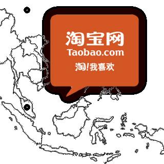 Taobao Southeast Asia