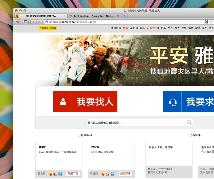 China Sichuan quake, online people finder resources
