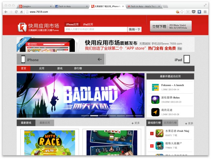 Pirate iOS App Store from China