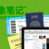 After 1 Year in China, Evernote Reaches 4 Million Chinese Users