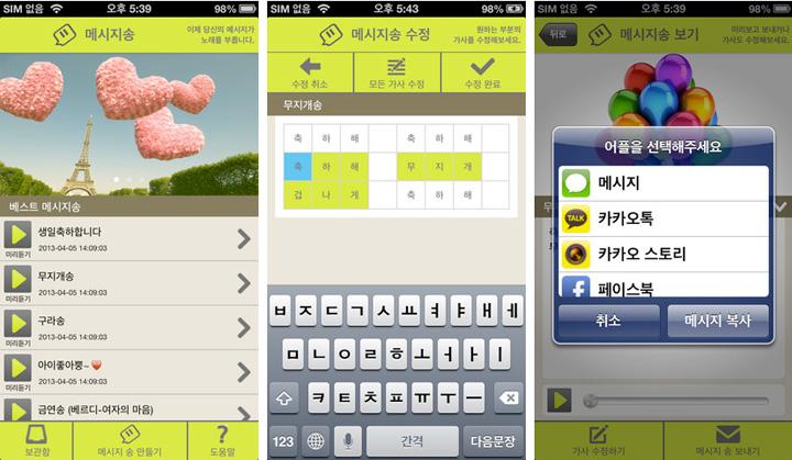 messagesong-screenshots