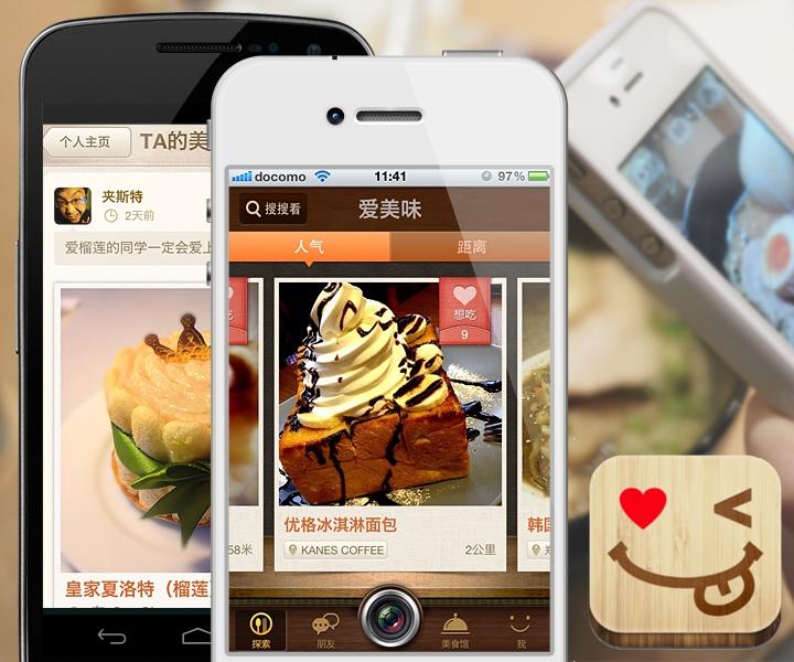 AiMeiWei app