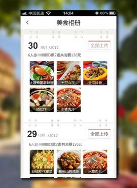 Fanqie-Kuaidian-food-Journal