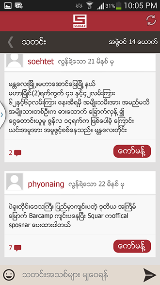 Screenshot_2013-06-18-22-05-15