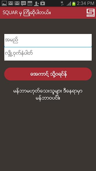 Screenshot_2013-06-19-14-34-18