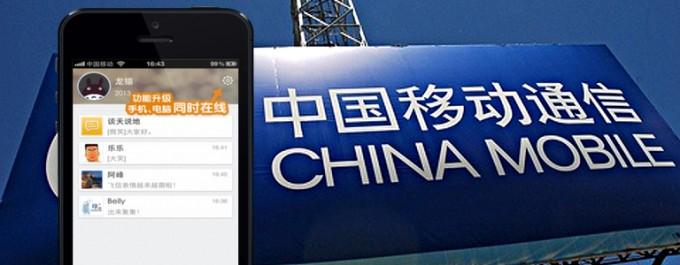 china-mobile-feixin-fetion