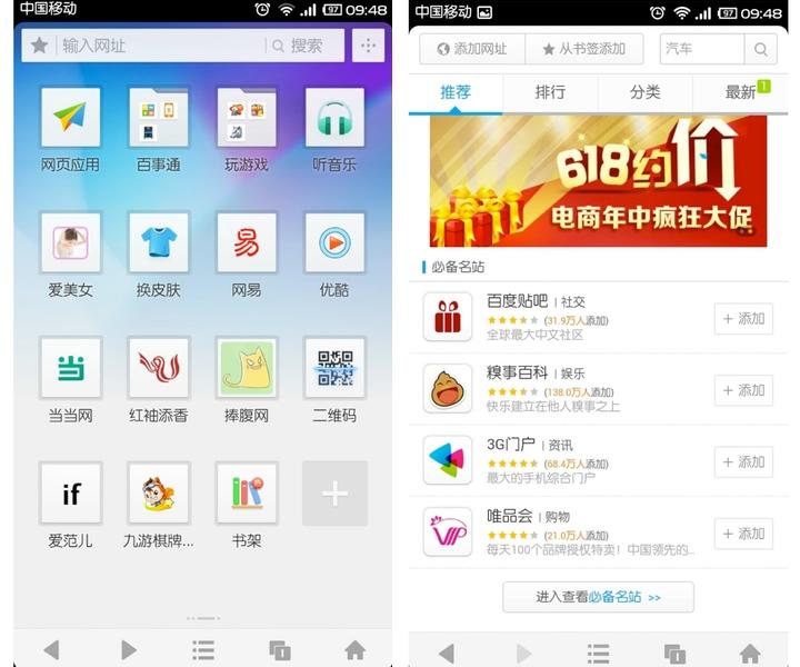 UC Browser Open Platform - web apps