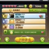 WeChat Gets Games! Tencent Launches WeChat Game, 10 More Coming Soon