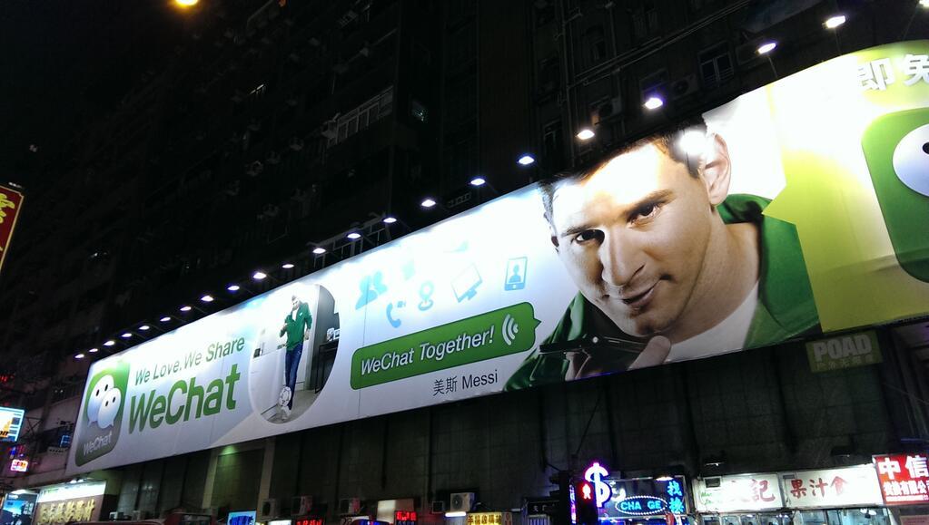 微信梅西广告牌