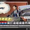 Taiwanese animators take on Elon Musk's Hyperloop (VIDEO)