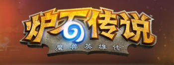 hearthstone-chinese-logo-thumb