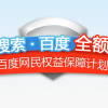 Ripped off by a site you found on Baidu? Now the search engine will compensate you