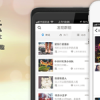 First impressions: Sina releases WeChat competitor, WeMeet