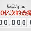 Xiaomi app store reaches 1 billion downloads
