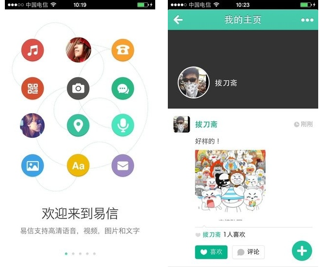yixin-screens